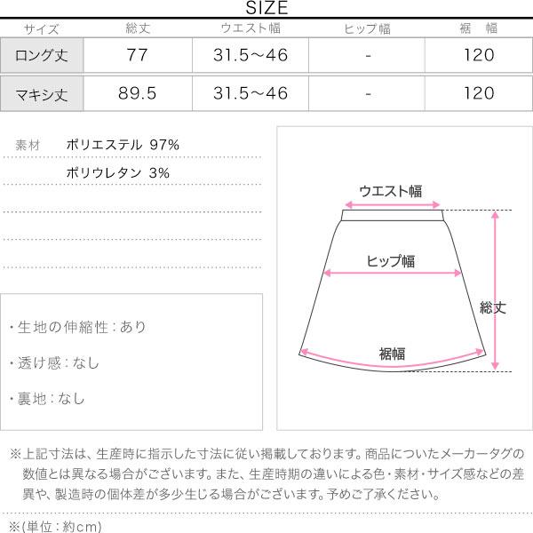 スウェットマキシスカート [M2576]のサイズ表