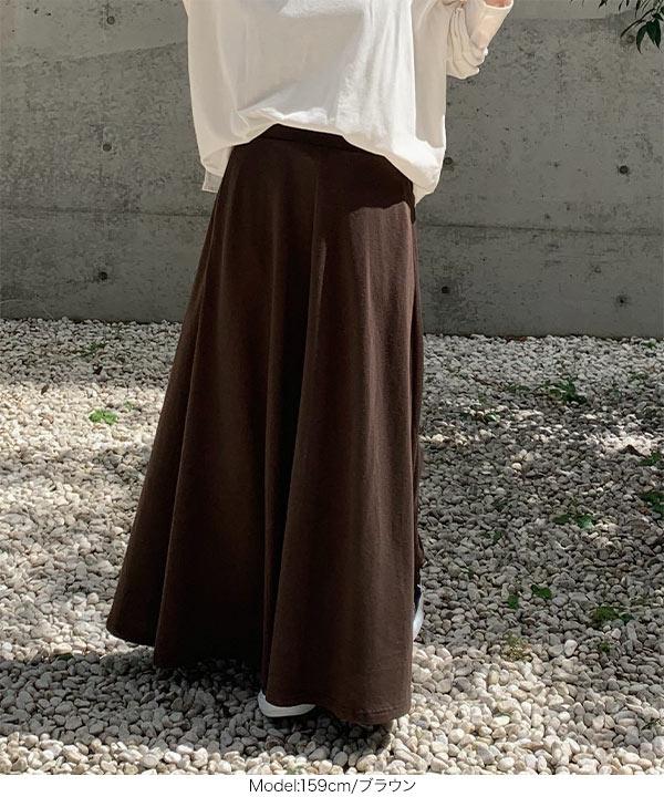 スウェットマキシスカート [M2576]