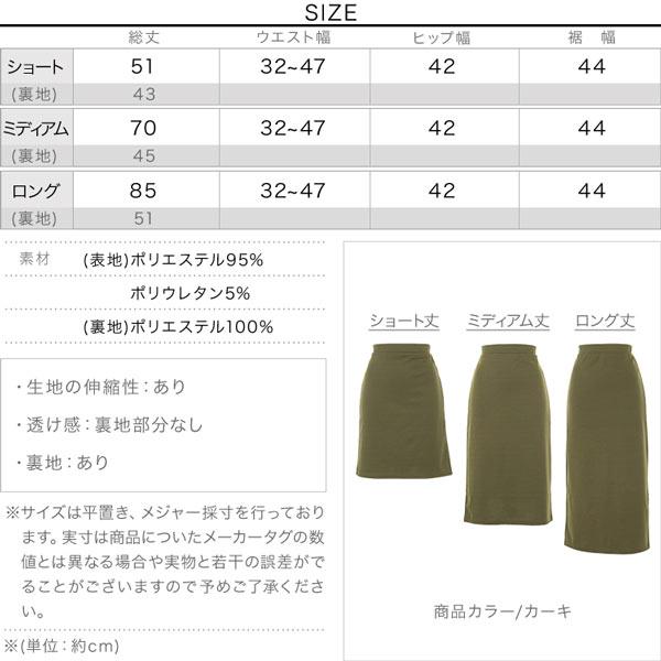 選べる3丈ポンチタイトスカート [M2578]のサイズ表