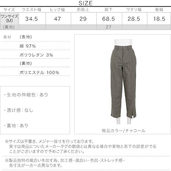 裾スリットリネンタッチパンツ [M2579]のサイズ表