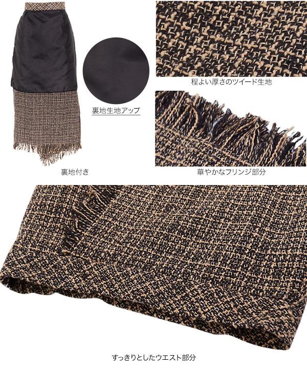 ラップ風ツイードロングスカート [M2580]