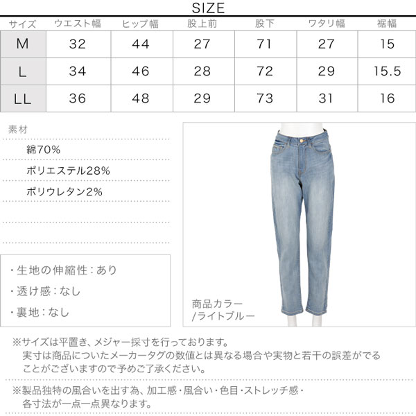 ストレッチテーパードデニム [M2583]のサイズ表