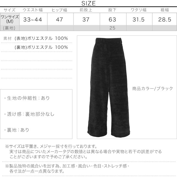 ≪セール≫モールニットソーロングパンツ [M2585]のサイズ表