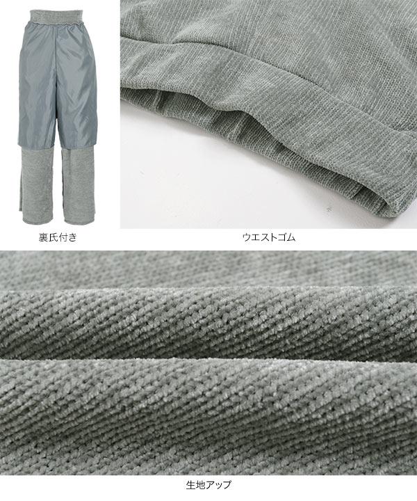 ≪セール≫モールニットソーロングパンツ [M2585]