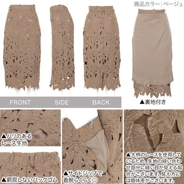 [ 岡部あゆみさんコラボ ]レースロングタイトスカート [M2586]
