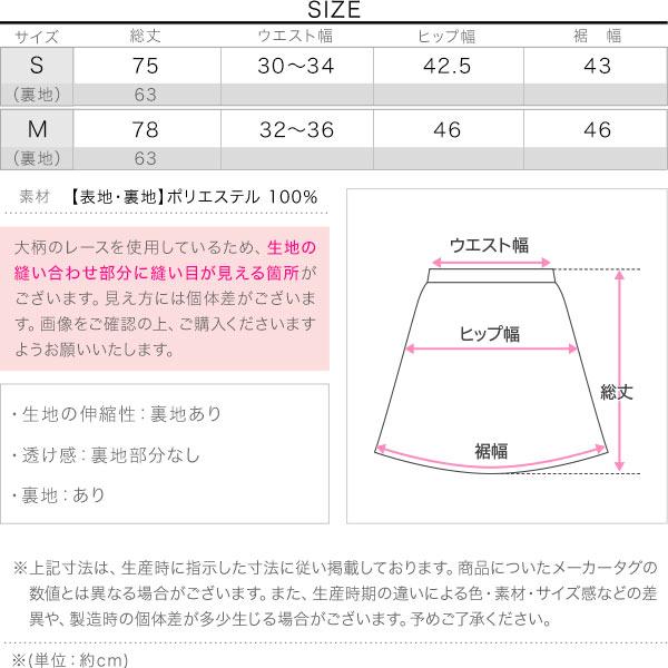 [ 岡部あゆみさんコラボ ]レースロングタイトスカート [M2586]のサイズ表