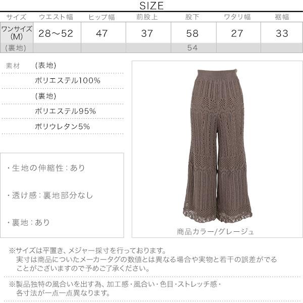 クロシェ編みパンツ [M2588]のサイズ表