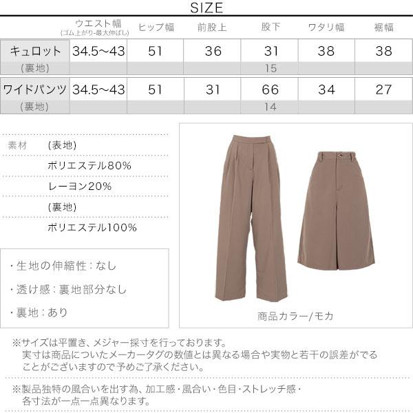 ワイドパンツ/キュロット選べるスーツパンツ [M2599]のサイズ表