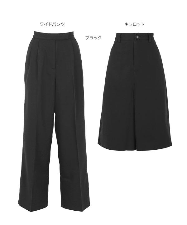 ワイドパンツ/キュロット選べるスーツパンツ [M2599]