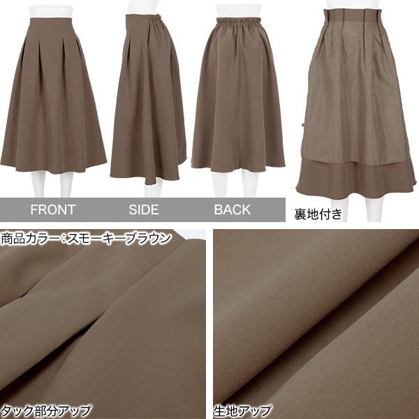 タックフレアスカート [M2601]