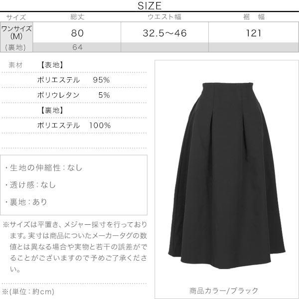 タックフレアスカート [M2601]のサイズ表