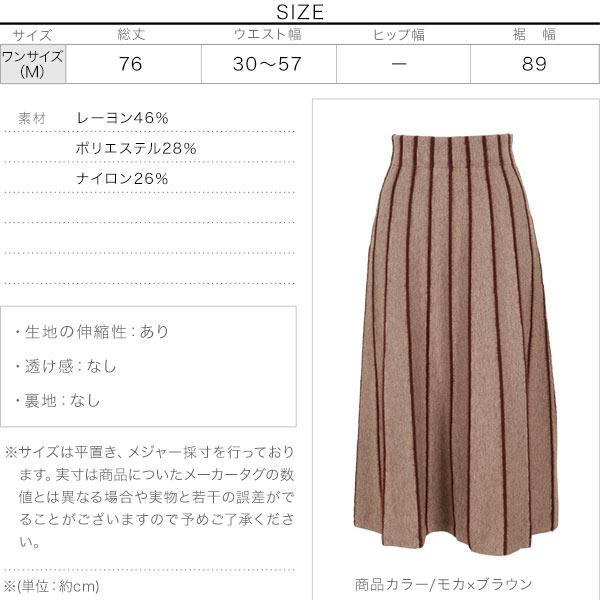 ストライプ柄ニットスカート [M2604]のサイズ表