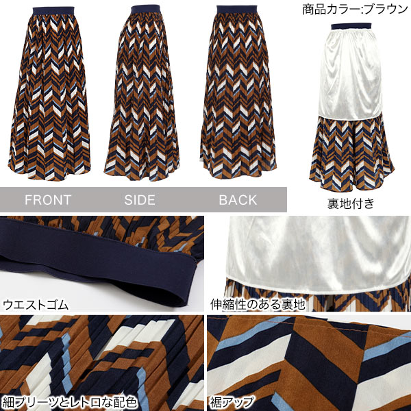 総柄プリーツスカート [M2606]