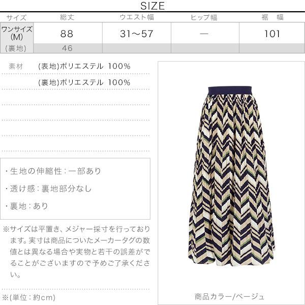 総柄プリーツスカート [M2606]のサイズ表