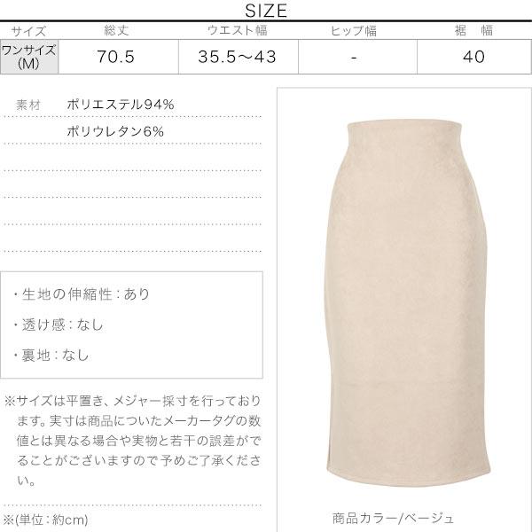 ストレッチスウェードタイトスカート [M2607]のサイズ表