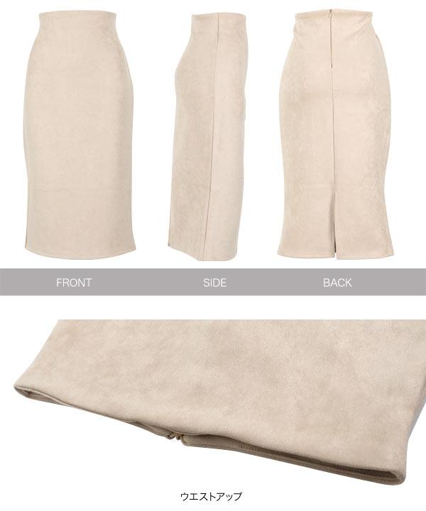 ストレッチスウェードタイトスカート [M2607]