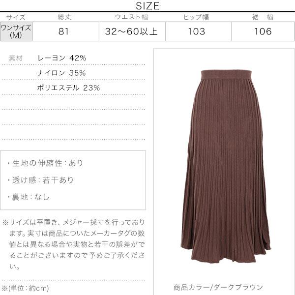 ニットプリーツスカート [M2608]のサイズ表