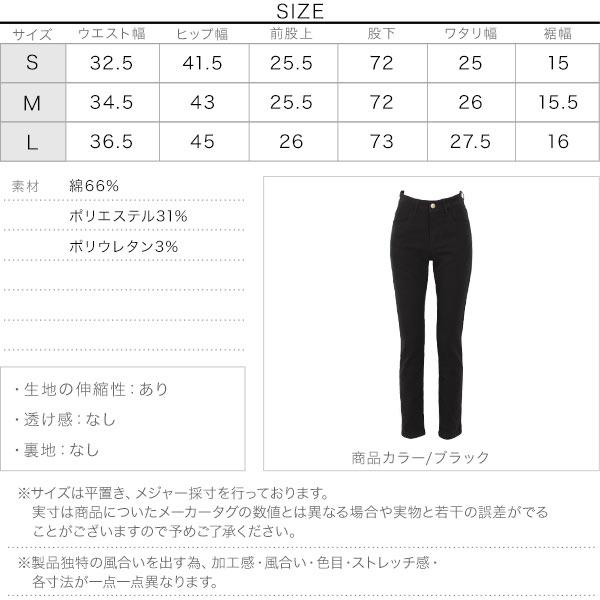 [S/M/L]暖か裏起毛ストレッチスキニーパンツ [M2609]のサイズ表