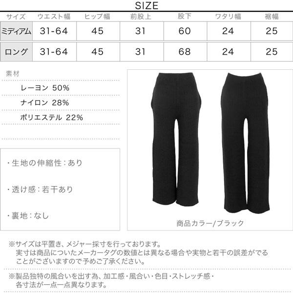 [ 近藤千尋さんコラボ ]リブニットワイドパンツ [M2610]のサイズ表