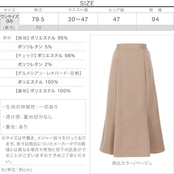 マーメードフレアスカート [M2611]のサイズ表