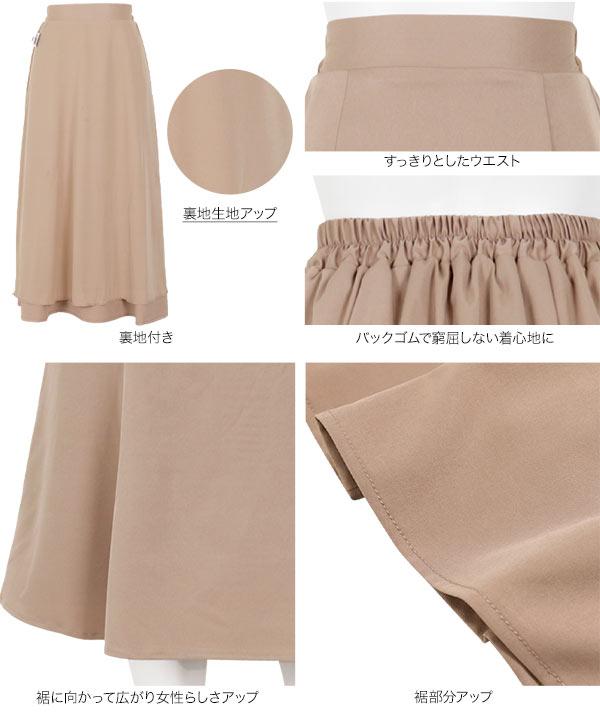 マーメードフレアスカート [M2611]