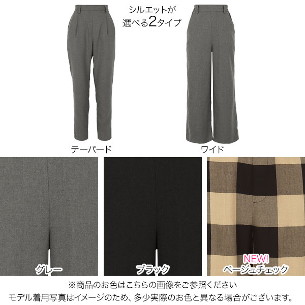 [ワイド/テーパード]裏起毛パンツ [M2625]