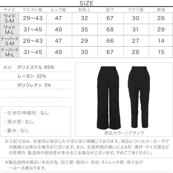 [ ワイド/テーパード ]裏起毛パンツ [ M2625 ]のサイズ表