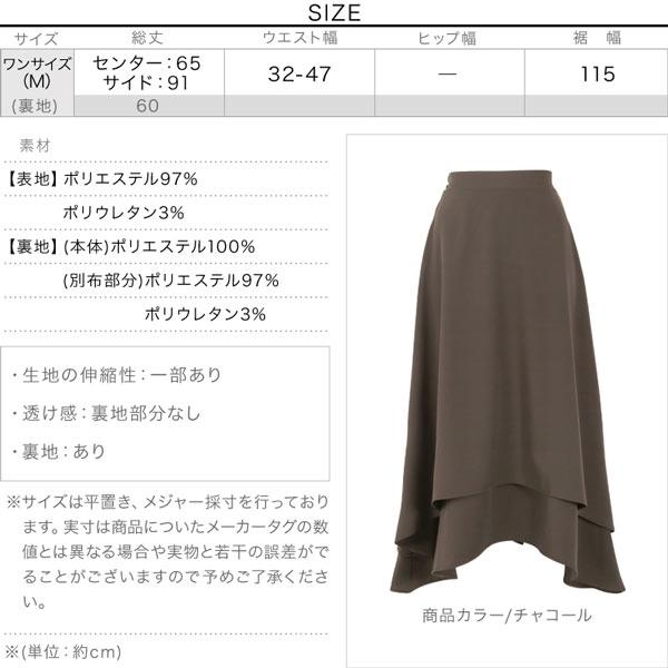 ≪セール≫イレギュラーヘムスカート [M2631]のサイズ表