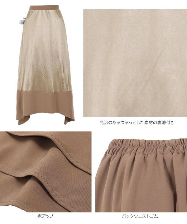 ≪セール≫イレギュラーヘムスカート [M2631]