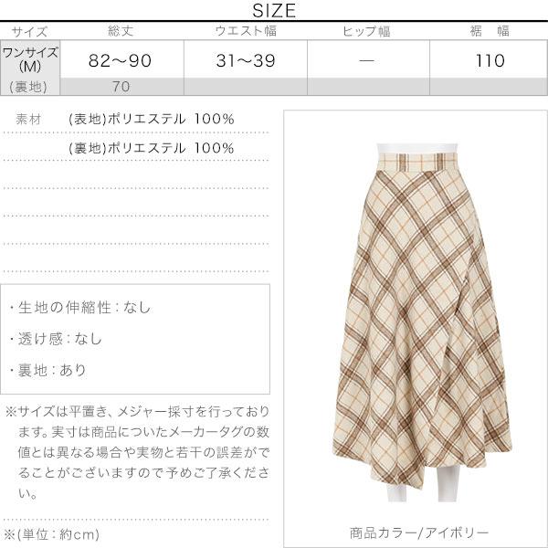 チェック柄フェイクウールアシメスカート [M2632]のサイズ表