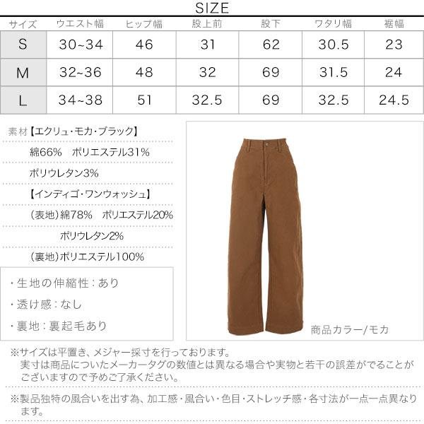 裏起毛カーブパンツ [M2639]のサイズ表