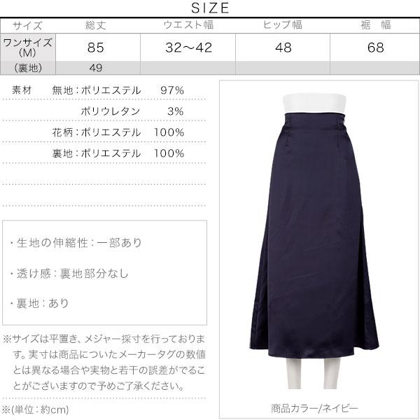 ≪セール≫マットサテンマーメイドスカート [M2648]のサイズ表