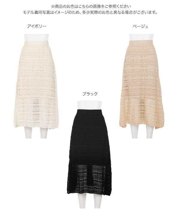 透かし編みニットスカート [M2658]