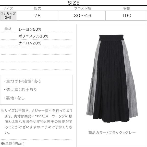 バイカラープリーツニットスカート [M2659]のサイズ表