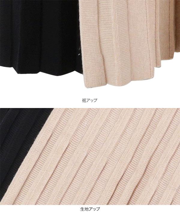 バイカラープリーツニットスカート [M2659]