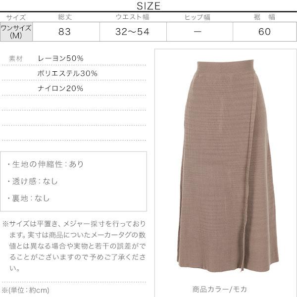 ≪セール≫ラップニットスカート [M2660]のサイズ表