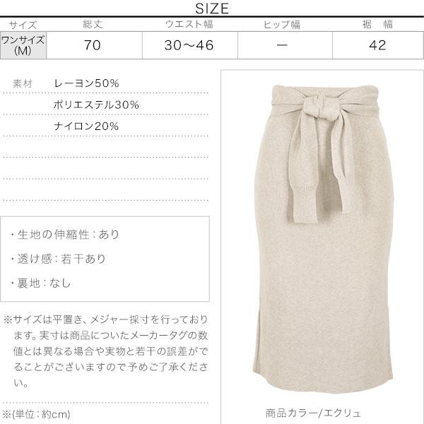 ≪セール≫ウエストリボンタイトスカート [M2661]のサイズ表