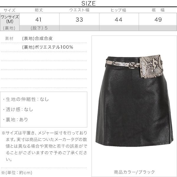 ≪セール≫ポーチベルト付きフェイクレザーミニスカート [M2662]のサイズ表