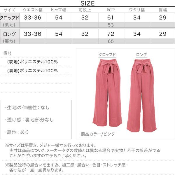 選べる2丈ベルト付き前開きワイドパンツ [M2665]のサイズ表