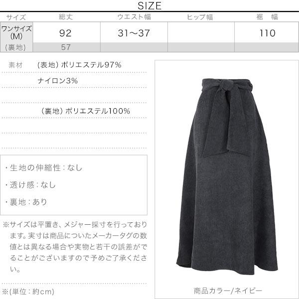 タイ付きフレアコーデュロイスカート [M2671]のサイズ表