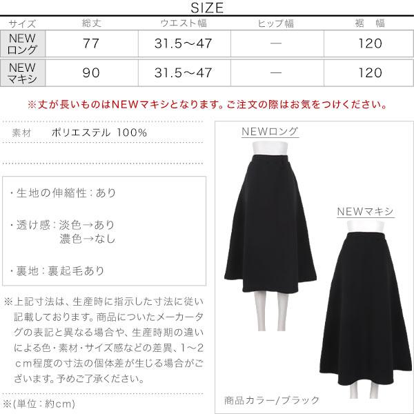 2丈裏起毛フレアスカート [M2678]のサイズ表