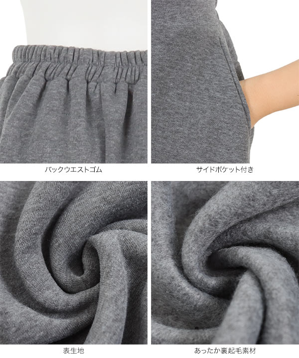 2丈裏起毛フレアスカート [M2678]