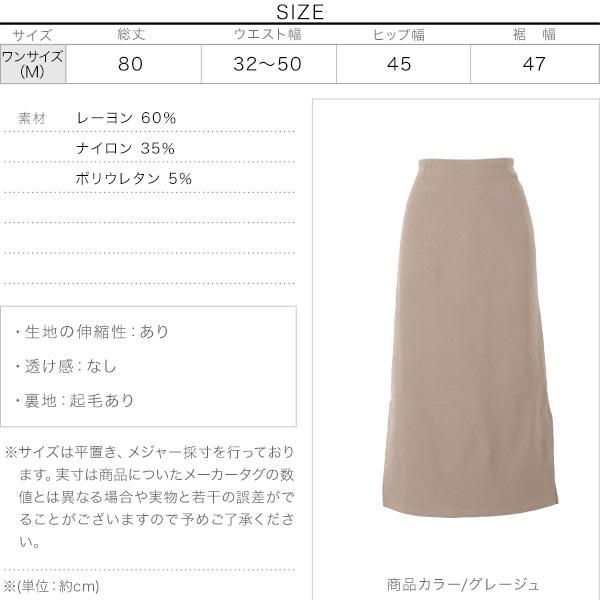 裏微起毛動けるストレッチシンプルタイトスカート [M2681]のサイズ表