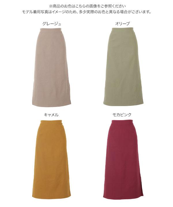 裏微起毛動けるストレッチシンプルタイトスカート [M2681]