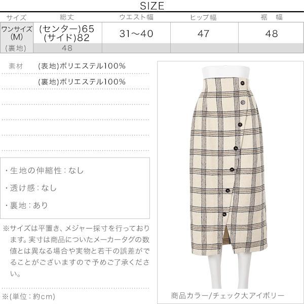 フロントスリットタイトスカート [M2682]のサイズ表