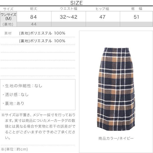 起毛チェック柄ロングスカート [M2683]のサイズ表