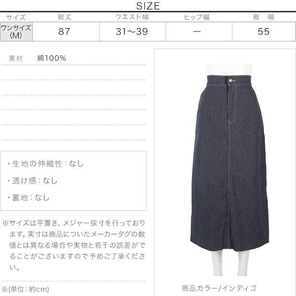 ≪セール≫バックスリットデニムタイトスカート [M2685]のサイズ表