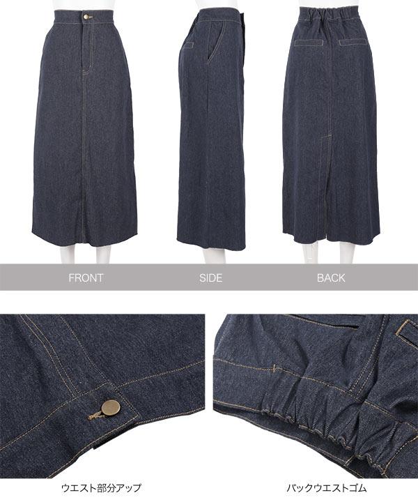 ≪セール≫バックスリットデニムタイトスカート [M2685]