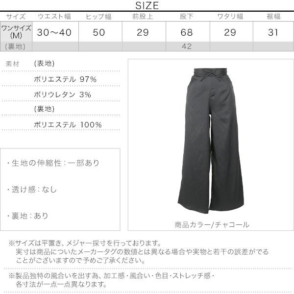 ≪SALE≫サテンイージーパンツ [M2687]のサイズ表