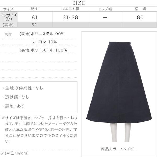 フェイクウールAラインフレアスカート [M2688]のサイズ表